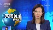 """[共同关注]东日本遭遇60年来最强台风""""海贝思"""" 我驻日使馆发布安全提醒"""