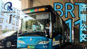 【POV】[西至全福桥,北接新东站] POV-61 济南·历城 济南公交BRT-11线 全福立交桥方向 延时前方展望POV