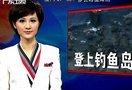 7名香港保钓人士成功登上钓鱼岛日方逮捕14人(清晰)[快播U影一族 www.998xsw.com]