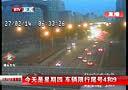 2月27日北京市路况直播06:31[红绿灯·早直播]