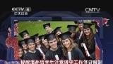 [华人世界]澳大利亚:提醒海外留学生注意遵守工作签证限制