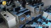湖南快餐店老板嫌学校禁点外卖,进校砸坏50多台电脑,损失约3万