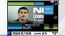 【数字尾巴TV】诺基亚与中国电信联合发布 LUMIA 800C