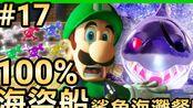【路易吉洋楼3】17-100%破关! 12楼海滩餐厅楼层攻略/搜集所有宝石 (Luigi's Maision 3)