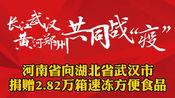 河南省向湖北武汉捐赠2.82万箱速冻方便食品。