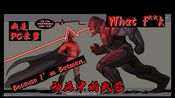 蝙蝠侠的武艺·历代蝙蝠侠教你暴揍*达克赛德!