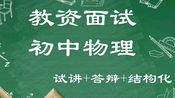 【2019教师资格证面试初中物理试讲案例+答辩+结构化+教案】2019教师资格证面试试讲结构化答辩小学初中高中语文数学英语历史地理生物物理化学体育美术信息技术