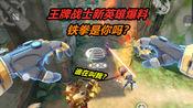 王牌战士:新英雄穷奇·杨林技能介绍 大招致敬铁拳?普攻有讲究