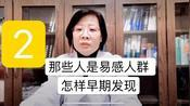 李伟教授给大家分享那些人容易,前期症状表现!