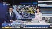 视频|北京青年报: ofo小黄车日均退款3500人--全部退完还需要12.5年