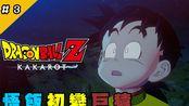 【龙珠Z:卡卡罗特 #3】悟饭初变巨猿【中文字幕】【DRAGON BALL Z: KAKAROT】