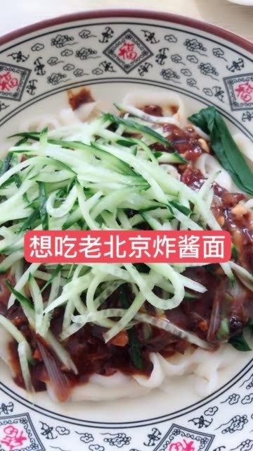 话说,在北京漂了快8年,也没吃过正宗的老北京炸酱面,有谁知道哪里的最正宗?不要告诉我王府井小吃街那里,一次就够了