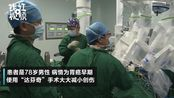 第四代达芬奇机器人今天上岗 完成浙江首例胃癌根治术