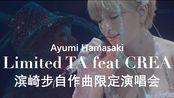 滨崎步用自己作词作曲的歌曲开一场演唱会!Ayumi Hamasaki Limited TA feat CREA