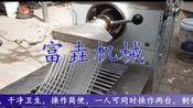 枣庄~坚实耐用型小型凉皮机*富垚机械*多功能高产量凉皮机  自动切条凉皮机~m963—在线播放—优酷网,视频高清在线观看