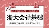 (浙江大学)会计学基础完整视频课程(教材资料下载请看简介)