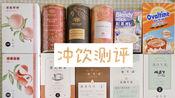 30个网红&冷门冲饮测评 / 奶茶·果汁·豆浆·可可