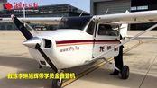 到荆门拿飞机私照市民,培训6个月,费用20万元