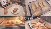 【VLOG 07】制作奶香法棍片*闲适的下午