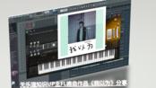 无乐理知识up主 用FL制作的原创编曲《我以为》,14个样式照样编一首歌。