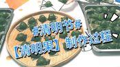 #清明节#【清明果】制作过程