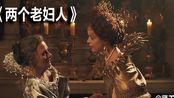 国王竟娶了个老太婆当皇后?黑色童话《故事的故事》之两个老妇人