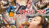 "VLOG 02   不会让你暴食的三餐 减脂美食要自己做!!!! 顺便一起看大西安""迪厅""夜景"