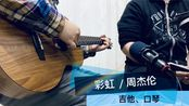 彩虹(吉他、口琴演奏)