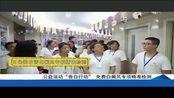 北京电视台刚发现的白斑要做精准检查吗
