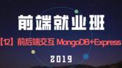 【黑马前端2019就业班】 【12】前后端交互 MongoDB+Express