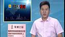 2015年5月22日大埔民生新闻 - 大埔论坛www.daburen.com