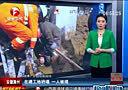 安徽滁州:在建工地坍塌 一人被埋[超级新闻场]