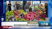 0001.中国网络电视台-[生活圈]全媒体趣闻 奥地利蔬菜乐团 演奏之余还能煮汤_CCTV节目官网-CCTV-1_央视网()[超清版]