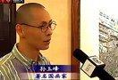 孙玉峰水墨画《重庆较场口》描绘重庆的山水意蕴