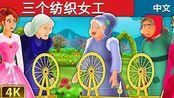 [Chinese Fairy Tales][中文童话合辑][200120]三个纺织女工、海底的婚纱、它有什么用、违背的承诺、新年