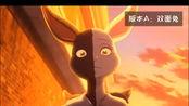 粤语配音练习:《动物狂想曲》滥交小春和小头目双面兔撕逼,两个都不是什么好兔……