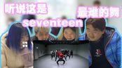 Reaction to【seventeen】被克拉强推的练习室竟然是..... SEVENTEEN-Getting Closer
