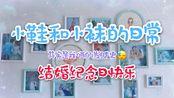 【月儿Tsuki】小鞋和小袜的日常 - 第一个结婚纪念日快乐呀!平平淡淡的小日子里因为有了你,每一天都有了意义~