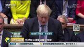 [经济信息联播]关注英国脱欧 英国议会下院通过关键修正案 寻求再度推迟脱欧