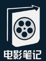 电影笔记[2021]
