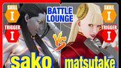 街霸5CE sako(Seth) vs matsutake(Karin