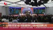 阿里在港交所挂牌上市 创造今年全球最大IPO:阿里巴巴成为首个美股港股同时上市的中国互联网公司