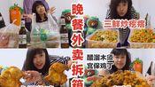 【好吃不贵婶】晚餐外卖拆箱【永顺炸鸡】【炒疙瘩+醋溜木须+宫保鸡丁盖饭】