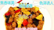 传统老鲁菜,焦熘丸子,色泽诱人,焦香味美,无法自拔的美食!