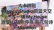 【MokiiPInkyの手帐】手帐拼贴11.0 Magics_Studio 蔚蓝天空|一木一横 MyHouse|泊星山 陪你停停 写几句诗|MoriMori