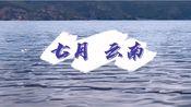 【七月云南】  和我们仨一起去散散心   春夏秋冬都有声音   苍山洱海   泸沽湖   丽江   玉龙雪山   香格里拉