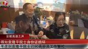 民警上门为90岁袁隆平办理身份证,袁隆平开心炫指纹10个螺