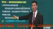 2018一级建造师赵春晓黄明峰项目管理09建设工程项目目标的动态控制