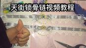 16.【饼子*手作篇】搭配天使街道的锁骨链?lolita小物原来这么好做!客定制作过程