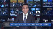 [全省新闻联播]铁力市关工委办公室主任朱东华因恶意举报被开除党籍、政务撤职
